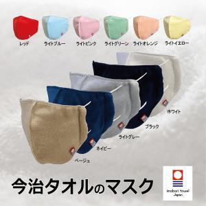 マスク 日本製 今治タオル 抗菌 防臭 抗ウイルス加工|aqureare