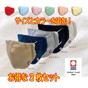 マスク 日本製 送料無料 今治タオル お買い得3枚セット 抗菌 防臭 抗ウイルス加工|aqureare