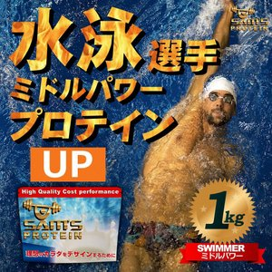 1kg 40食分 アスリート水泳ミドルパワープロテインUP サムズプロテイン SSM10001/SSM10002 aqureare