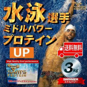 サムズプロテイン 送料無料 アスリート水泳ミドルパワープロテインUP 3kg 120食分 SSM30001/SSM30002 aqureare