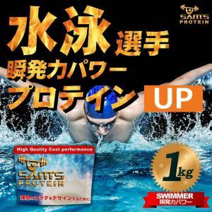 サムズプロテイン アスリート水泳瞬発力パワープロテインUP 1kg 40食分 SSS10001/SSS10002 aqureare