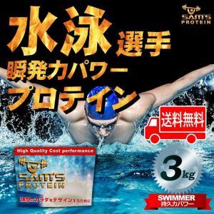 サムズプロテイン 送料無料 アスリート水泳瞬発力パワープロテインUP 3kg 120食分 SSS30001/SSS30002 aqureare