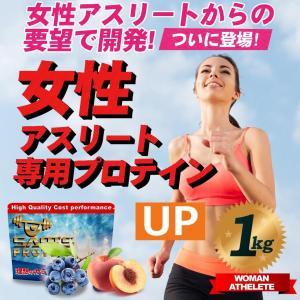 サムズプロテイン 女性アスリート専用プロテインUP 1kg 40食分 SWP10005/SWP10006 aqureare