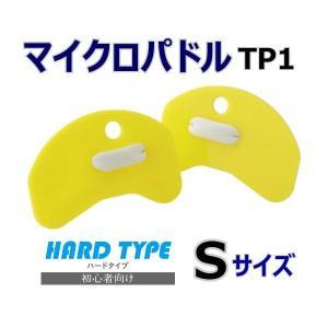 マイクロパドル ハードタイプ Sサイズ TEKISUI TP1 テキスイ 日本製|aqureare