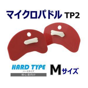 マイクロパドル ハードタイプ Mサイズ TEKISUI TP2 テキスイ 日本製|aqureare