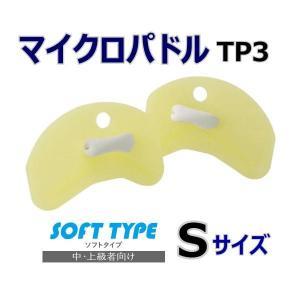 マイクロパドル ソフトタイプ Sサイズ TEKISUI TP3 テキスイ 日本製|aqureare