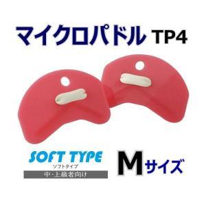 マイクロパドル ソフトタイプ Mサイズ TEKISUI TP4 テキスイ 日本製|aqureare