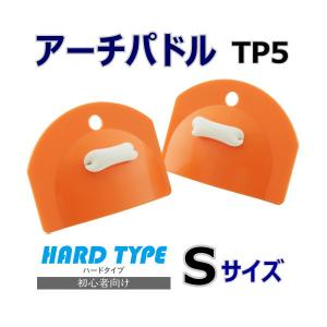 アーチパドル ハードタイプ Sサイズ TEKISUI TP5 テキスイ 日本製|aqureare