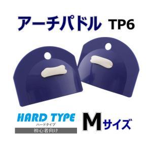 アーチパドル ハードタイプ Mサイズ TEKISUI TP6 テキスイ 日本製|aqureare