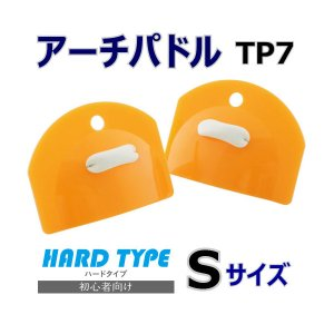 TEKISUI TP7 アーチパドル ソフトタイプ Sサイズ テキスイ 日本製|aqureare