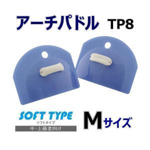 アーチパドル ソフトタイプ Mサイズ TEKISUI TP8 テキスイ 日本製|aqureare