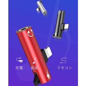 iPhone イヤホン 変換 アダプタ ケーブル Lightning 3.5mm 充電 同時 音楽 ...