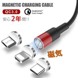 充電ケーブル ライトニングケーブル Micro USB Type C ケーブル 2.4A急速充電 高速データ転送 USB同期&充電 高耐久 磁石 マグネット式 ar-roman