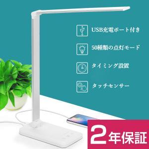 デスクライト LED おしゃれ 目に優しい 子供 学習机 勉強 電気スタンドライト 卓上デスクライト 明るさ調整 5段階調色 10段階調光 折り畳み式 テーブルスタンドの画像
