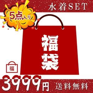 福袋2020 お正月 お得な商品 生活用品 水着福袋5点入り|ar-roman