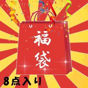 福袋2020 お正月 お得な商品 生活用品 家電製品 福袋8点入り|ar-roman