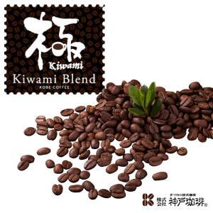 コーヒー 神戸 極【KIWAMI ブレンド 2000g|ar-roman