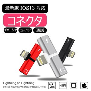 iPhone 充電 イヤホン 変換アダプタ 変換  ライトニング プラグ イヤホンジャック 変換ケーブル 充電しながら 通話 音楽 iPhone 8 XR XS iPhone7 SE ar-roman