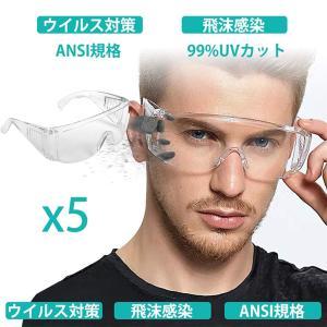 ウイルス細菌飛沫対策眼鏡 マスク併用保護メガネ 防護メガネ 防護ゴーグル 予防 安全 防塵 花粉症対策 防塵ゴーグル 花粉症 飛沫カット 5個入 ar-roman