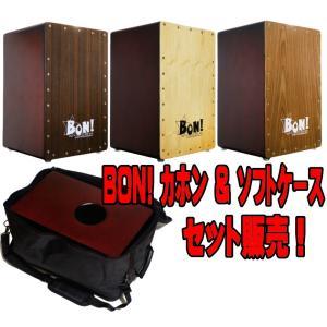 【送料無料】ボン カホン と KCソフトケースのセット販売! BON! BCJ-10 & KC CJB-01 SET カホンとソフトケース セット販売!