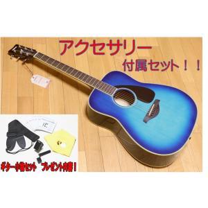 【送料無料】YAMAHA FG820 【ギター小物プレゼント!】初心者におすすめ! ヤマハ FG-820 SB フォークギター サンセットブルー  ギター小物プレゼント! |arabastamusic
