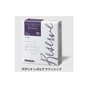 【送料無料】レゼルヴ クラッシック B♭ クラリ...の商品画像