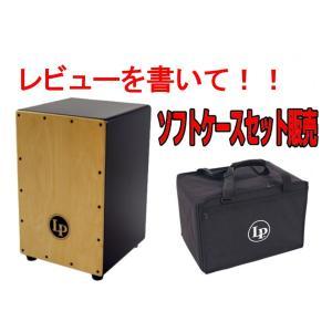 【送料無料】 LP パーカッション カホン LP-1442 ブラック  レビューを書いてソフトケースLP523プレゼント|arabastamusic