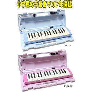 【送料無料】7年保証付き!ヤマハ YAMAHA 鍵盤ハーモニカ ピアニカ 32鍵盤 P32E ブルー / P32EP ピンク【レビューを書いて鍵盤シールをプレゼント!】