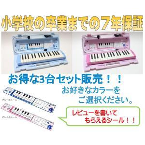 【送料無料】7年間保証付き!ヤマハ YAMAHA 鍵盤ハーモニカ ピアニカ 32鍵盤 P32E / P32EP 3台セット販売【レビューを書いて鍵盤シールをプレゼント!】|arabastamusic