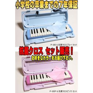 7年保証付き!ヤマハ YAMAHA 鍵盤ハーモニカ ピアニカ 32鍵盤 P32E ブルー / P32EP ピンク抗菌クロス セット販売|arabastamusic