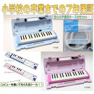 7年間保証! ヤマハ YAMAHA 鍵盤ハーモニカ ピアニカ32鍵盤 P32E お得な予備用ホース セット! ☆レビューを書いてシールプレゼント!