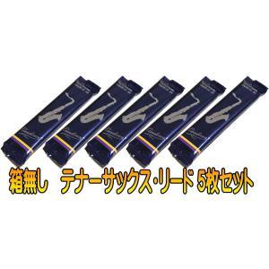 【送料無料】♪箱から出してお得な5枚セット!  バンドーレン(バンドレン) テナーサックス 用 リード  定番の トラディショナル シリーズ