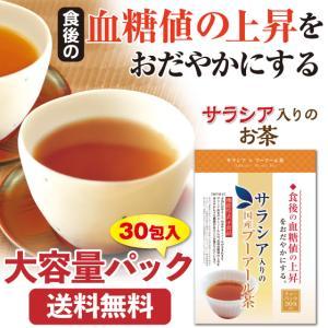 サラシア プーアール茶 お茶 血糖値 機能性表示食品 サラシア入りの国産プーアール茶 3g×30ヶ 送料無料|arahata