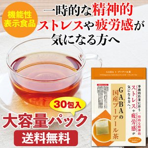 GABA プーアール茶 お茶 機能性表示食品 GABAの国産プーアール茶 4g×30ヶ 送料無料|arahata