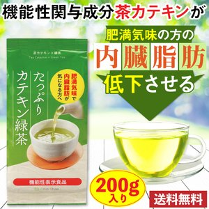 お茶 緑茶 効能 健康 内臓脂肪 ダイエット 機能性表示食品 カテキン緑茶 200g 茶葉 肥満 送料無料|arahata