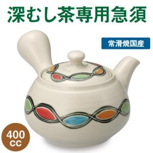 帯網急須 カラフル模様 400cc 深むし茶専用急須 常滑焼|arahata
