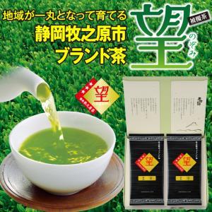 お中元 2021 御中元 ギフト お茶 緑茶 水出し緑茶 静岡茶 カテキン 高級茶 望金印2袋箱入 送料無料 arahata