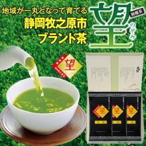 お中元 2021 御中元 ギフト お茶 緑茶 水出し緑茶 静岡茶 カテキン 高級茶 望金印3袋箱入 送料無料 arahata