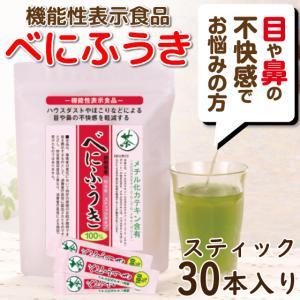 べにふうき 粉末 お茶 機能性表示食品 べにふうき緑茶 スティック 0.6g×30本|arahata