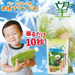 お茶 緑茶 水出し緑茶 ペットボトル ブランド茶 送料無料 望銀印ペットボトル用2袋セット
