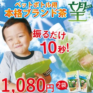 お茶 緑茶 水出し緑茶 牧之原ブランド茶 かぶせ茶 望銀印ペットボトル用 2袋セット|arahata