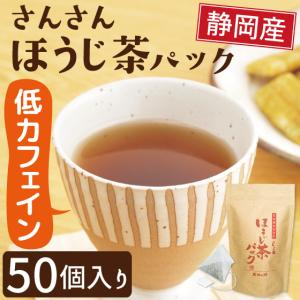 さんさんほうじ茶パック お茶 ほうじ カテキン 深蒸し茶 ティーパック お歳暮 御歳暮 健康茶
