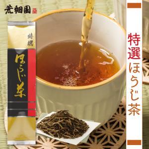 特選ほうじ茶 お茶 ほうじ カテキン 深蒸し茶  お歳暮 御歳暮 健康茶