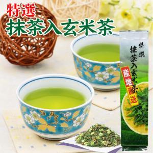 特選抹茶入玄米茶 お茶 玄米 カテキン 深蒸し茶  お歳暮 御歳暮 健康茶