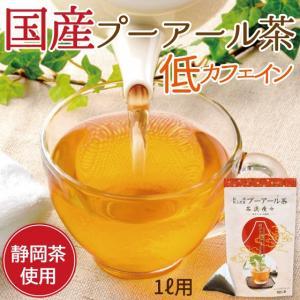 プーアル茶 国産 プーアール茶 茶流痩々 ティーバッグ 低カフェイン 5gx10ヶ|arahata