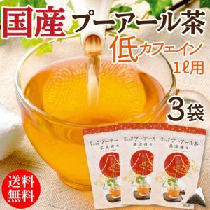 プーアル茶 国産 プーアール茶 茶流痩々 ティーバッグ 低カフェイン 5gx10ヶ 3袋セット 送料...