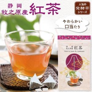 紅茶 和紅茶 国産 お茶 静岡牧之原産 紅茶 2g×10ヶ入|arahata