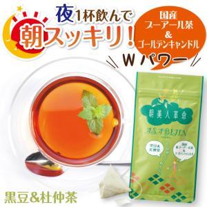 健康茶 お茶 ハーブティー 朝美人革命 黒豆&杜仲茶 2g×7ヶ入|arahata