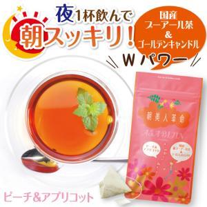 健康茶 お茶 ハーブティー 朝美人革命 朝美人革命 ピーチ&アプリコット(1.8g×7ヶ)|arahata