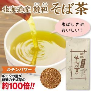 そば茶 蕎麦茶 国産 お茶 韃靼 だったん 蕎麦 そば 北海道産 韃靼そば茶 120g|arahata